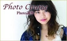 Photo講習