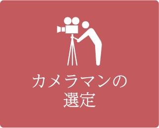 カメラマンの選定